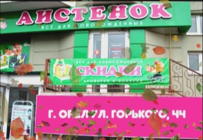 Сеть магазинов «Аистенок»